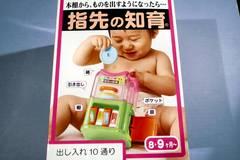 ●新品●指先の知育シリーズ 出し入れ10通り 8ヶ月〜★