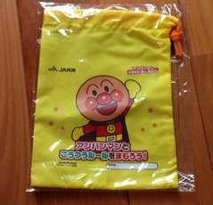 アンパンマン 巾着袋 コップ入れ 送料無料 JA 保育園