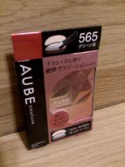 オーブクチュール【565グリーン系】ブラシひと塗りシャドウ
