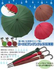 風に強い16本骨ジャンプ傘★グリーン