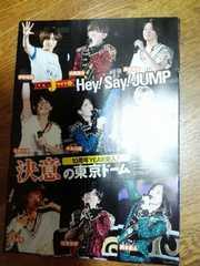 Hey!Say!JUMP『1/11発売TVガイド&テレビジョン』10�n切り抜き