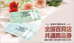 ☆モバペイOK☆全国共通百貨店商品券☆10000円分☆ 迅速対応☆