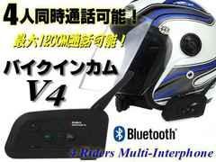バイク用Bluetoothワイヤレスインカム/4人同時通話可能MAX1200m