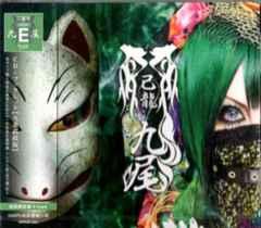 ◆己龍 【九尾 -初回限定盤E-】 CD 新品 特典付き 九条武政