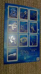シール切手星座シリーズ 第3集80円×10枚