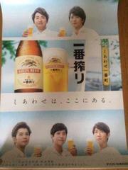 ☆嵐☆麒麟一番搾り しあわせは、ここにある B2大型ポスター