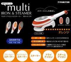 マルチスチームアイロン/オレンジ/meh-6or/ハンディスチーマー