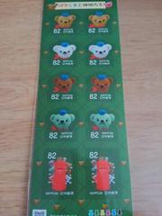 ぽす くま と 仲間たち 82円×10枚 可愛いシール切手