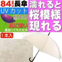 風に強い 傘 水に濡れると桜模様が現れる オフホワイト Yu25