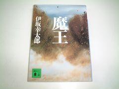 魔王 伊坂幸太郎 講談社文庫 (送164)