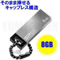 新品 スタイリッシュなキャップレス小型USBメモリー 8GB シリコンパワー製 追跡可能配送