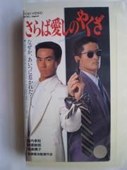 さらば愛しのやくざ [VHS] /  陣内孝則, 稲垣吾郎,相楽晴子