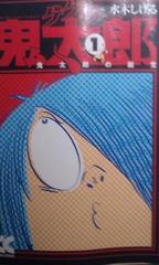 ゲゲゲの鬼太郎/水木しげる:文庫1〜3巻セット/鬼太郎の誕生