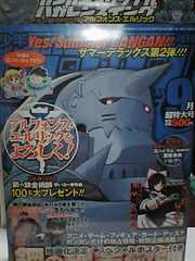 月刊 少年ガンガン 2004年超特大号 9月号
