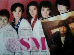 ★香取慎吾&SMAP★切り抜き★SMOKING GUN& 桜SMAP 2014