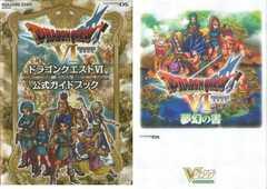 DS ドラゴンクエスト�Y(6) 幻の大地 攻略本2冊 即決