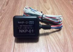 サンヨーテクニカ ノータッチキーハザード用アダプター NKP-01
