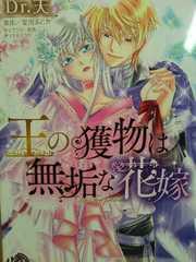 ドルチェコミックス★H系★「王の獲物は無垢な花嫁」D r.天