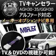 テレビキット トヨタ メーカーオプションナビ専用 30系 アルファード対応 エムトラ