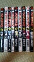 美品!!双星の陰陽師1巻〜9巻セット★