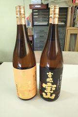 吉兆宝山 & 冨乃宝山1800 2本セット