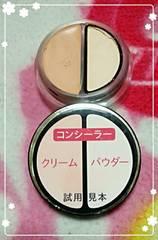 資生堂/インテグレート☆パーフェクトカバーアイベース[コンシーラー]定価1296円