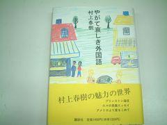 やがて悲しき外国語   村上春樹 (送164)