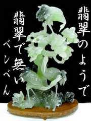 〓ぎょく〓松に鶴と花