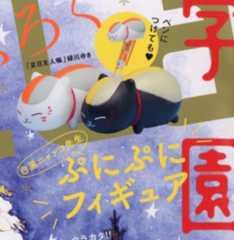 ☆LaLa 12月号『夏目友人帳』ニャンコ先生ぷにぷにフィギュア