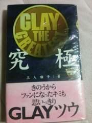 絶版【GLAY】究極