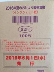 2016年 夏のお便りハガキ 100枚  送料込