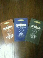 英和*英単語*和英辞典◆3冊set