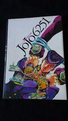 JOJO6251 荒木飛呂彦の世界 ジョジョの奇妙な冒険 イラスト集