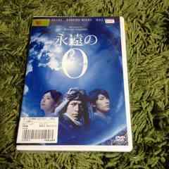 永遠の0 DVD レンタル落ち
