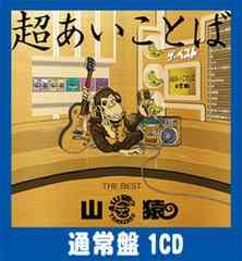 ∴山猿【4711 通常盤CD】超あいことば THE BEST ベスト★未開封