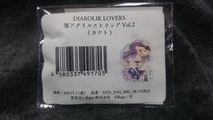 DIABOLIK LOVERS/��A�N�X�g/�悠���сy�t���J�i�g�z