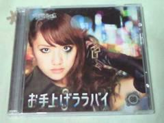 CD+DVD AKB48 チームサプライズ 重力シンパシー公演 08 お手上げララバイ