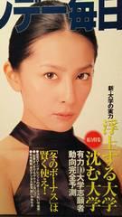 奥菜恵【サンデー毎日】2003.12.14増大号ページ切り取り