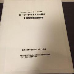 ローフードマイスター検定 協会公式教科書
