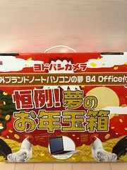 送料無料!ヨドバシ 福袋 海外 ノートパソコン B4 Office付 ASUS