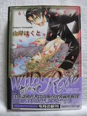 BL���R�݂ق��Ɓ^Wild Rose�`�b�l�V���[�Y�A�`