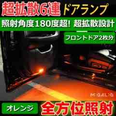 Mオク】アコードワゴンCM1/2/3系/ドアランプ拡散6連2個セット/オレンジ