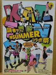 切り抜き[013]Myojo2005.8月号 KAT-TUN