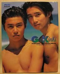 ■KinKi Kidsファースト写真集『Get the Kinki』堂本剛 堂本光一