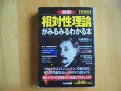 ∞【図解】相対性理論がみるみるわかる本∞