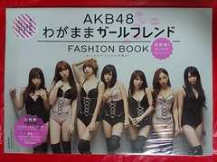 AKB48 �킪�܂܃K�[���t�����h FASHION BOOK ���A������ �V�i