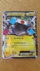 ポケモン♪カードゲーム『ジバコイルEX』新品未使用