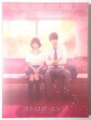【DVD】映画 ストロボ・エッジ 豪華版 特典ポストカードのみ欠品