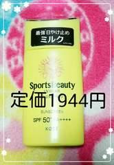 コーセー/スポーツビューティ☆UVウェアスーパーハード[日焼け止めミルク]定価1944円