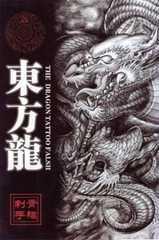 刺青 参考本TATTOO【 東方龍 】 龍  【タトゥー】